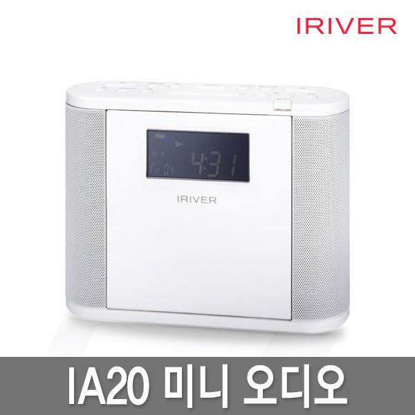 [아이리버] 미니 오디오 IA20 (CD플레이어/라디오)