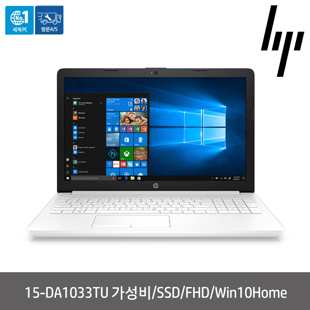 [HP] 파빌리온 15형 15-DA1033TU [i5-8265U/RAM 4GB/SSD 128GB/내장그래픽/Windows 10 Home]