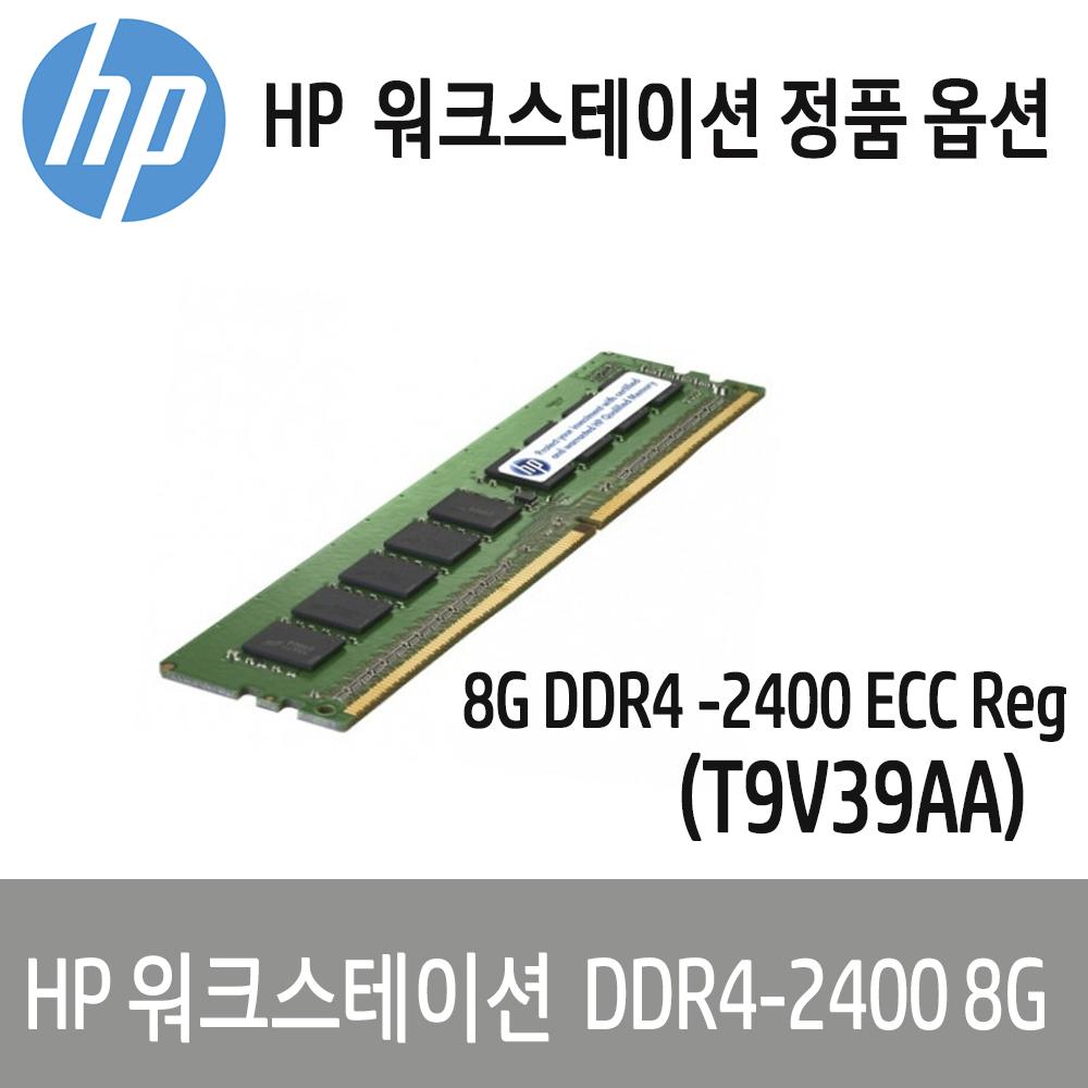 [HP] 정품 8GB DDR4-2400 ECC Reg RAM (T9V39AA)