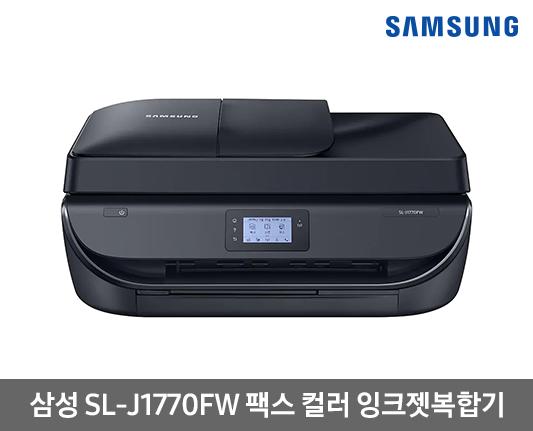 [삼성전자] SL-J1770FW 팩스 컬러 잉크젯복합기