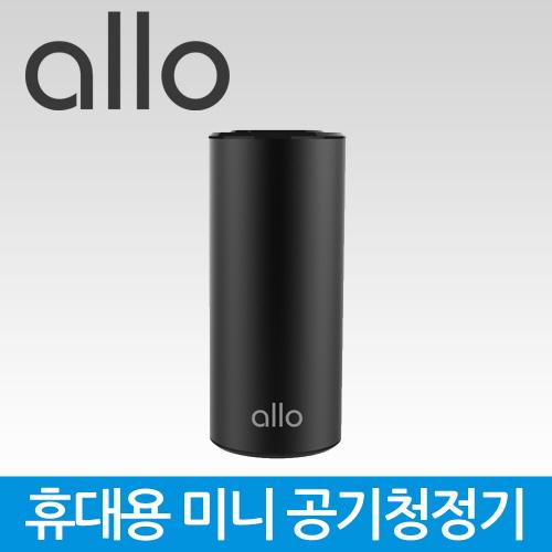 [알로] 휴대용 미니 공기청정기 allo AP500 다크그레이