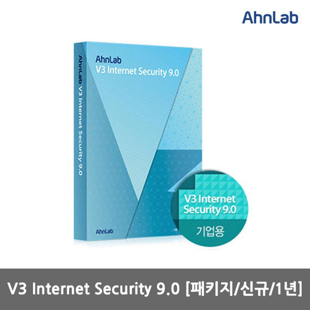 [안랩] V3 Internet Security 9.0 [패키지/신규/1년]