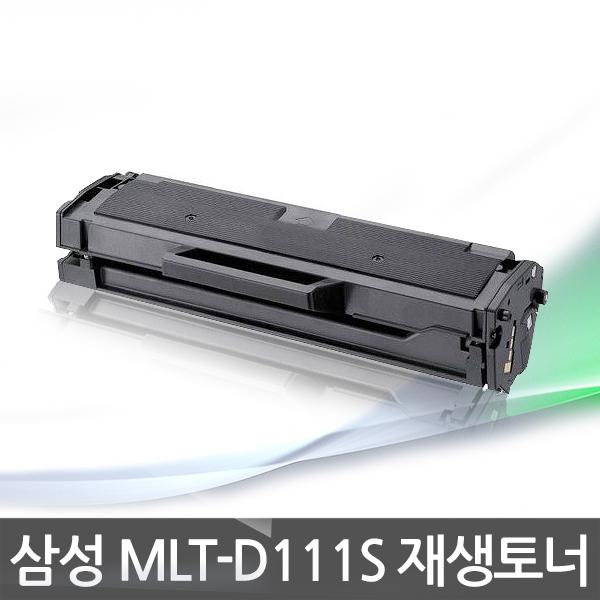 [삼성] 재생토너 MLT-D111S