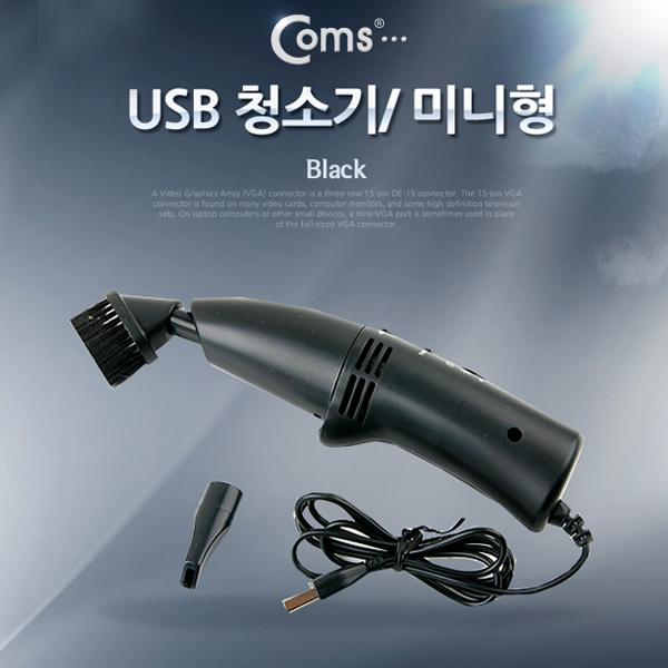 [Coms] USB 청소기 HK-6016