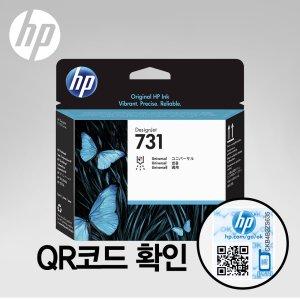 [HP] 정품플로터잉크 No.731 P2V27A (HP 731 Printhead)