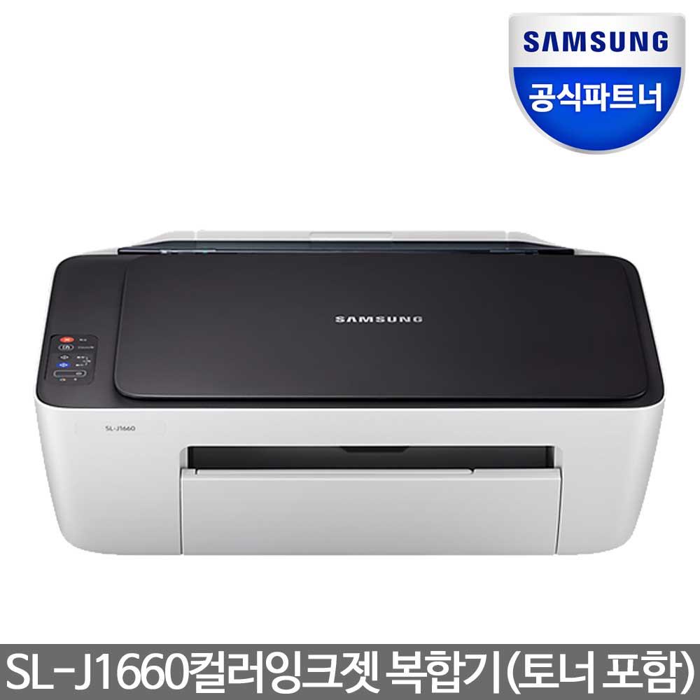 [삼성전자] 컬러 잉크젯 복합기 SL-J1660 인쇄/복사/스캔 심플한 콤팩트디자인