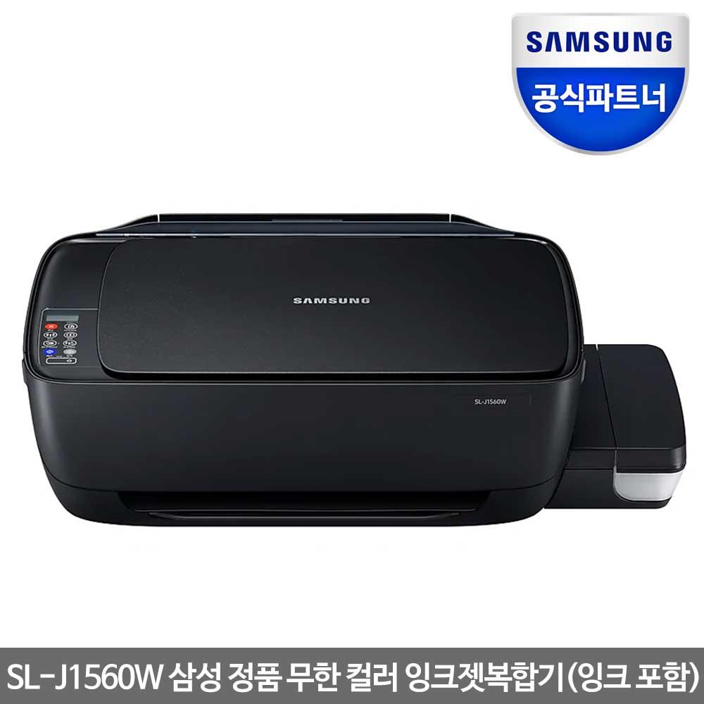 [삼성] SL-J1560W 흑백 6,000매, 컬러 8,000매를 인쇄하는대용량 리필 잉크!무한복합기