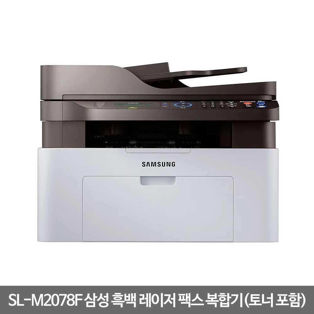 [삼성전자] SL-M2078F /시간을 예약해 두면 24시간 이내지정한 시각에 자동으로 팩스 전송이 가능