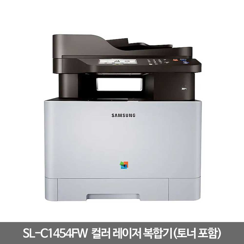 [삼성전자] SL-C1454FW 컬러 레이저 복합기