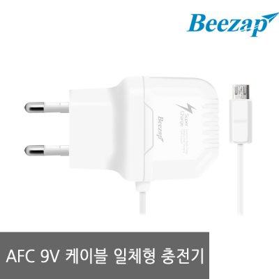 [비잽] BZA5A7A8-1 AFC 9V 케이블 일체형 충전기