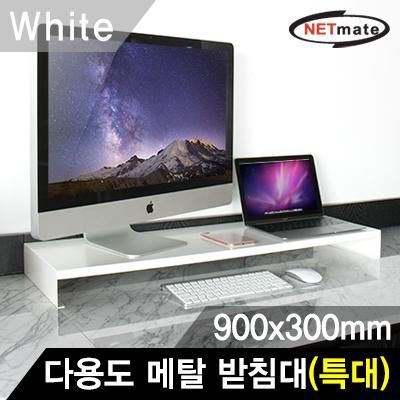 [NETmate] NM-AM900WH 다용도 메탈 받침대 (900x300x80mm/화이트)