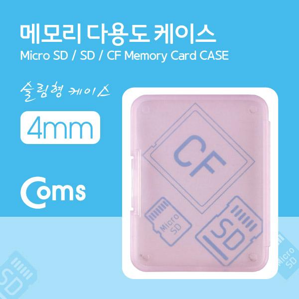 [Coms] 다용도 메모리 카드 케이스(50x65mm) SD메모리 케이스/4mm(핑크)
