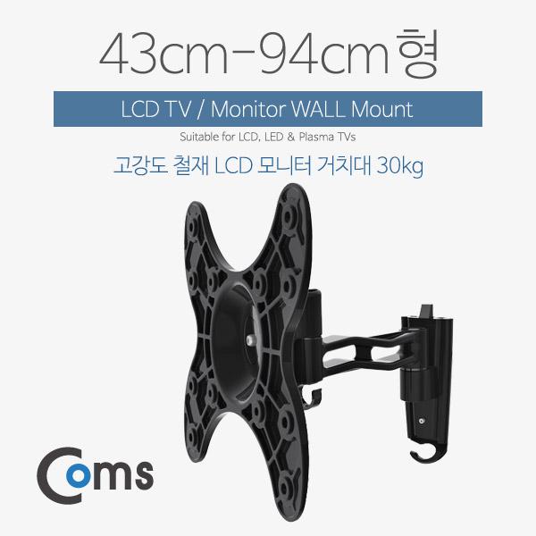 [Coms] LCD 모니터 거치대 / 43-94cm형 / 최대하중-30kg (이관절형)
