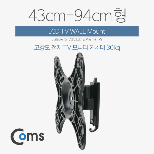 [Coms] LCD TV 모니터 거치대 / 43~94cm형 / 최대하중-30kg (회전)