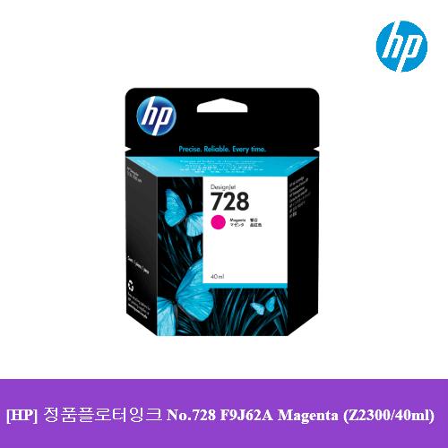 [HP] 정품플로터잉크 No.728 F9J62A Magenta (Z2300/40ml)
