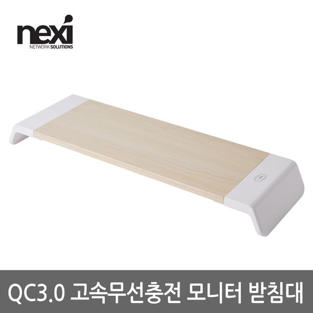 [NEXI] 고속 무선충전 모니터 받침대 NX-SMARTMS-04(NX913)