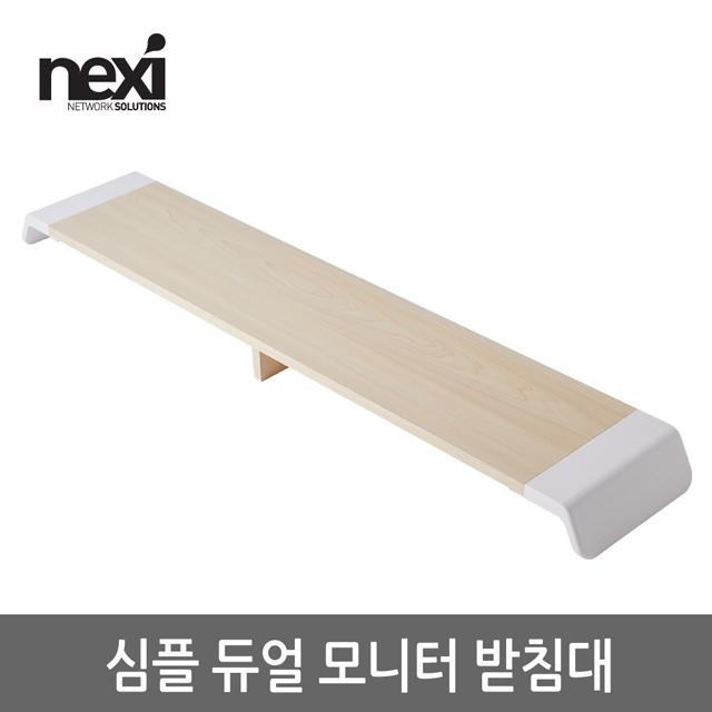[NEXI] 심플 듀얼 모니터 받침대 NX-SMARTMS-05(NX914)