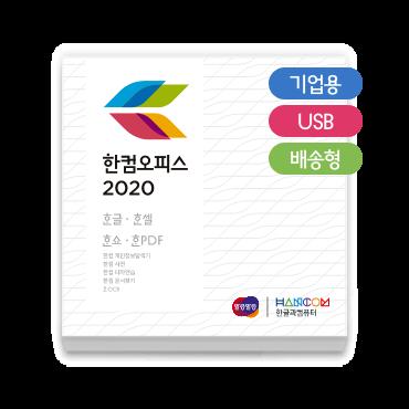 [한글과컴퓨터] 한컴오피스 2020 [기업용/처음사용자용/패키지(한글,한셀,한쇼 포함)/USB방식]