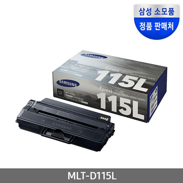 [삼성전자] 정품토너 MLT-D115L 검정 (SL-M2620/3K)