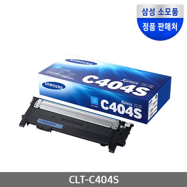[삼성전자] 정품토너 CLT-C404S 파랑 (SL-C430/1K)