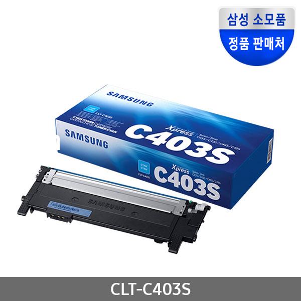 [삼성전자] 정품토너 CLT-C403S 파랑 (SL-C435/1K)