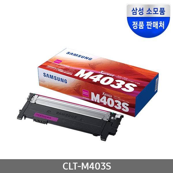 [삼성전자] 정품토너 CLT-M403S 빨강 (SL-C435/1K)