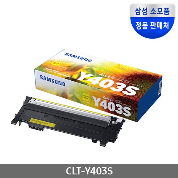 [삼성전자] 정품토너 CLT-Y403S 노랑 (SL-C435/1K)