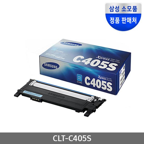 [삼성전자] 정품토너 CLT-C405S 파랑 (SL-C422/1K)