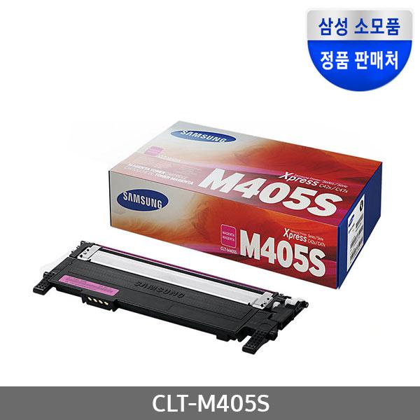 [삼성전자] 정품토너 CLT-M405S 빨강 (SL-C422/1K)