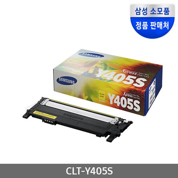 [삼성전자] 정품토너 CLT-Y405S 노랑 (SL-C422/1K)