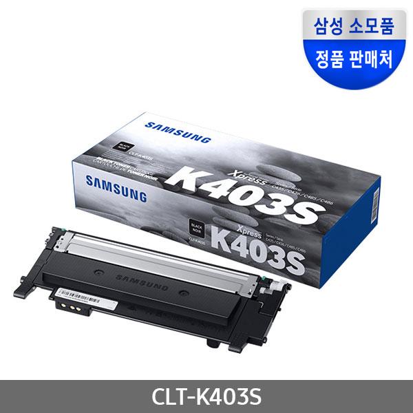 [삼성] 정품컬러토너 CLT-K403S 블랙 (SL-C435/평균 1,500매)