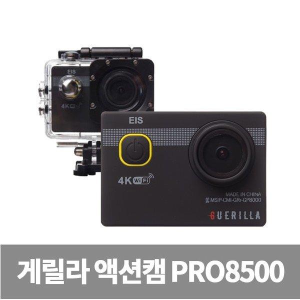 [게릴라] 액션캠 PRO-8500[블랙]