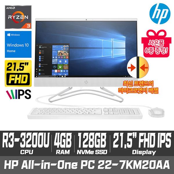 [HP] 올인원PC 22형 22-7KM20AA [R3-3200U/RAM 4GB/NVMe 128GB/Win 10 Home]