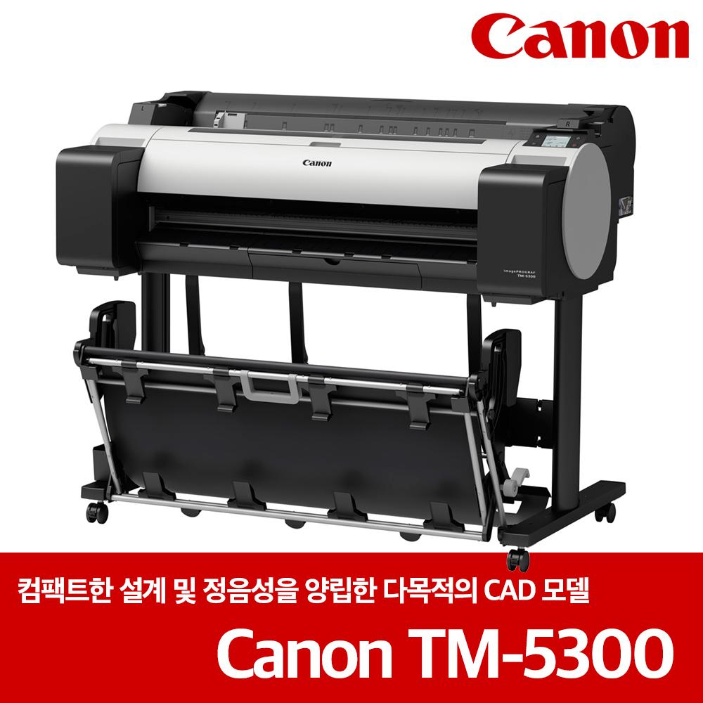 [Canon] 캐논 TM-5300 플로터 (36인치 A0) / 대형 프린터