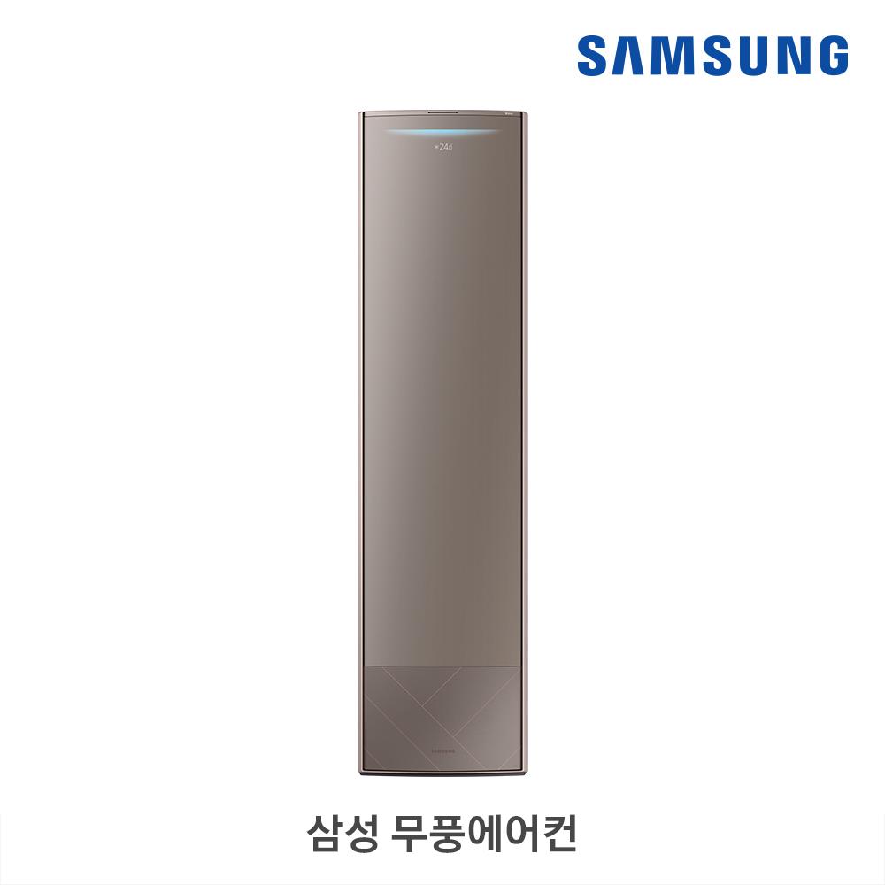 [삼성B2B] 무풍에어컨 무풍갤러리 청정 브라운/헤링본 AF23TX975CAS