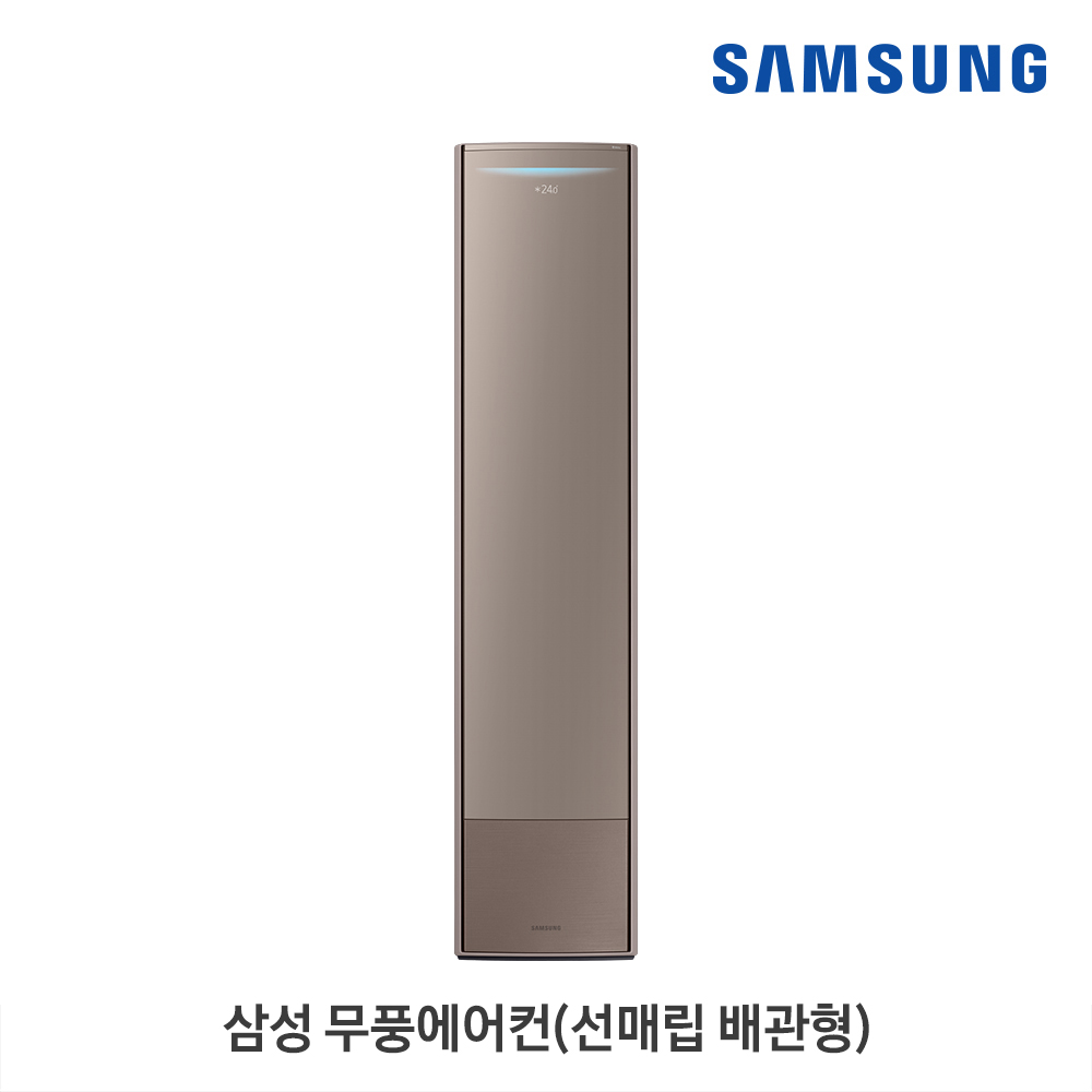 [삼성B2B] 무풍에어컨 무풍갤러리 청정 브라운/브라운 (선매립) AF19TX772BFY