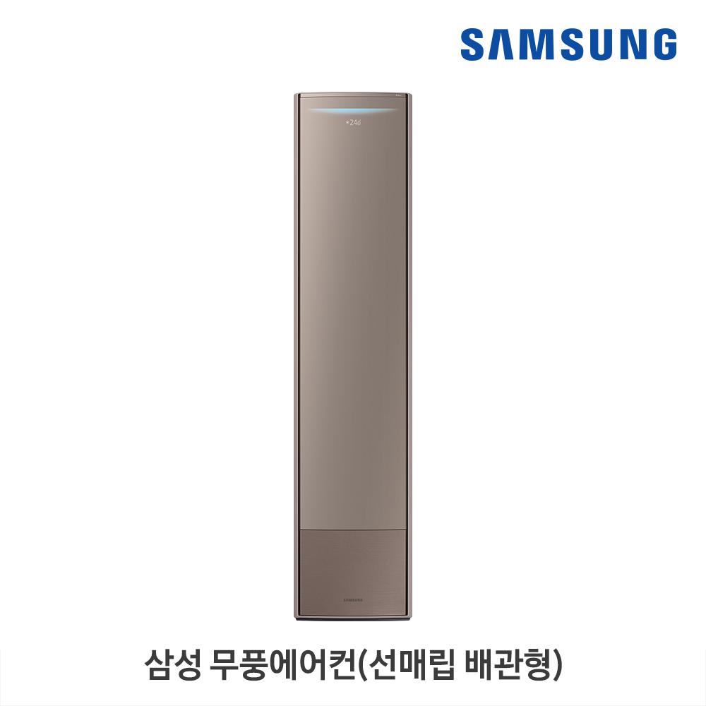 [삼성B2B] 무풍에어컨 무풍갤러리 청정 브라운/브라운 (선매립) AF17TX771BFY