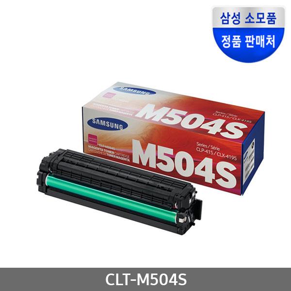 [삼성전자] 정품토너 CLT-M504S 빨강 (SL-C1404W/1.8K)