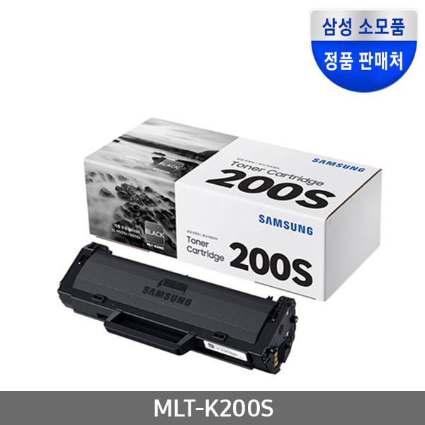 [삼성전자] 정품토너 MLT-K200S 검정 (SL-M2030/1K)  *2020 신상*