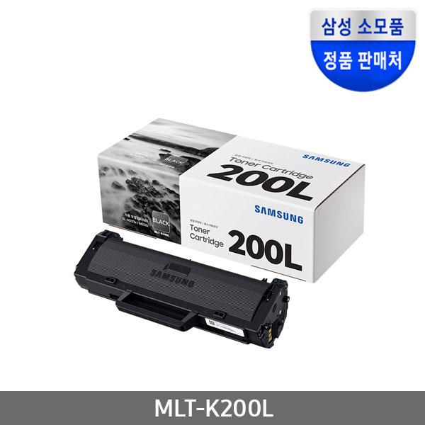 [삼성전자] 정품토너 MLT-K200L 검정 (SL-M2030/1.5K)  *2020 신상*