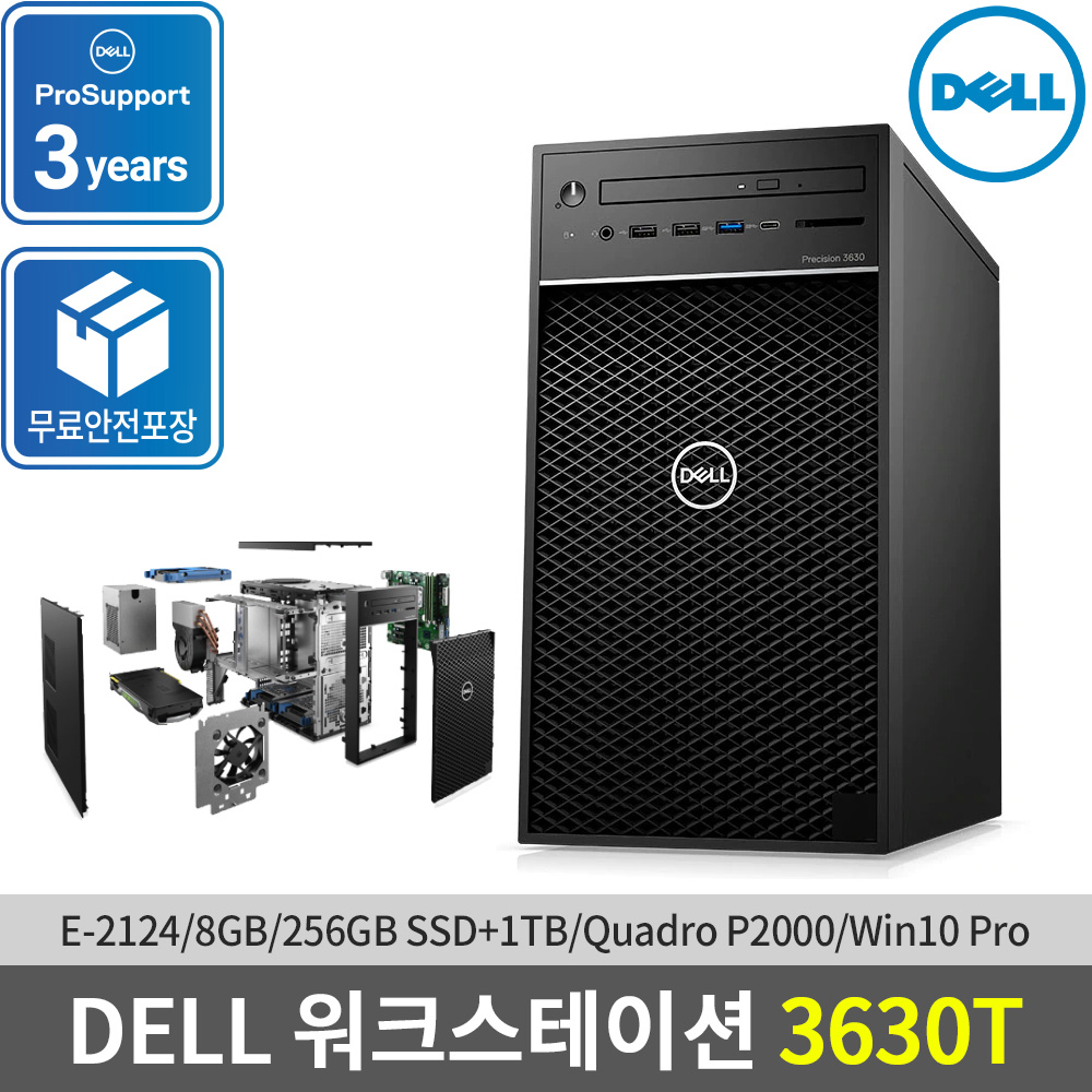 [DELL] Workstation 워크스테이션 3630T [E-2124/RAM 8GB/SSD 256GB/HDD 1TB/P2000/Win10Pro]