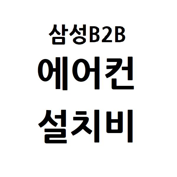 [삼성B2B] 벽걸이 에어컨 설치비 (100,000원) ※삼성B2B 에어컨 구매시 필수 선택※