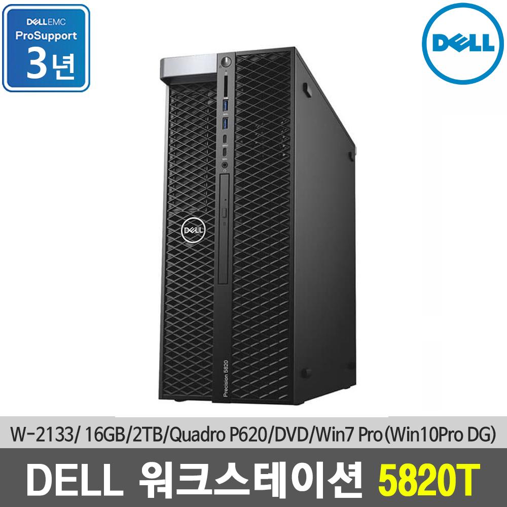[DELL] Workstation 워크스테이션 5820T [W-2133/RAM 16GB/HDD 2TB/P620/Win10Pro]