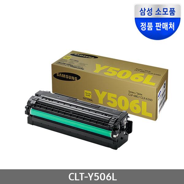 [삼성전자] 정품토너 CLT-Y506L 노랑 (CLP-680ND/3.5K)