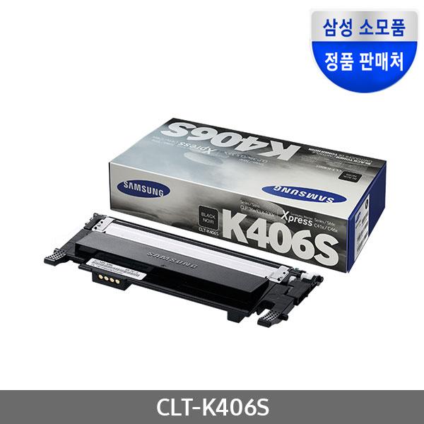 [삼성전자] 정품토너 CLT-K406S 검정 (CLP-360/1.5K)