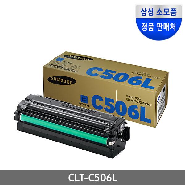 [삼성전자] 정품토너 CLT-C506L 파랑 (CLP-680ND/3.5K)