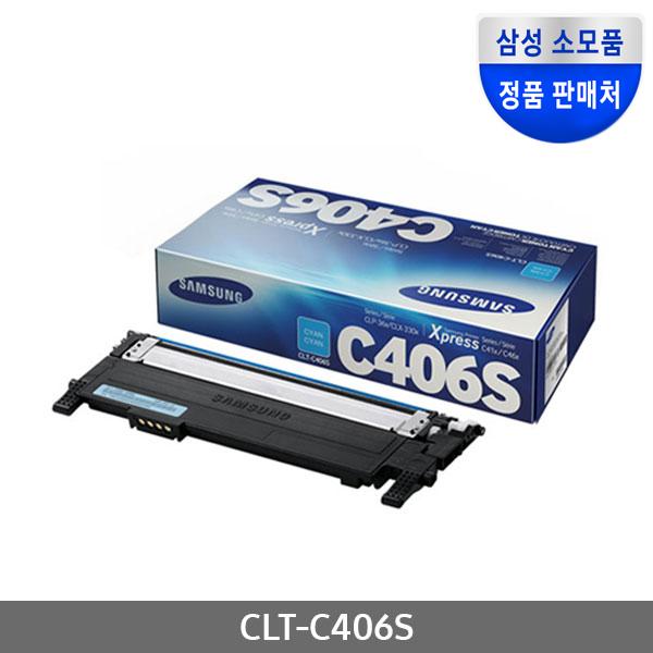 [삼성전자] 정품토너 CLT-C406S 파랑 (CLP-360/1K)