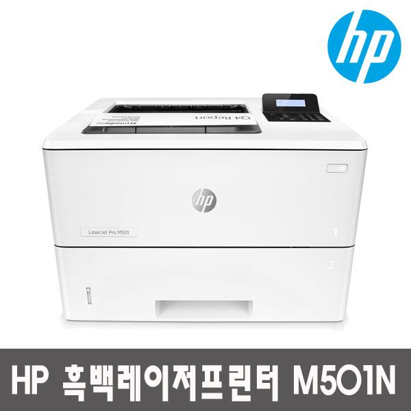 [HP] 레이저젯 프로 M501N 흑백 레이저 프린터