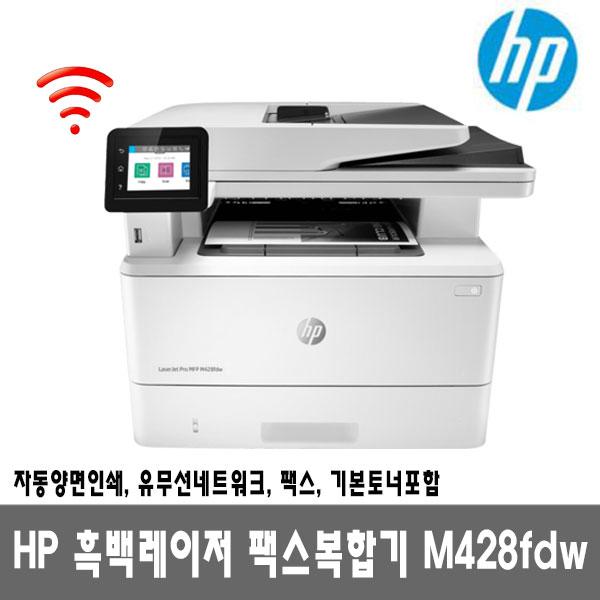 [HP] 흑백 레이저 팩스 복합기 레이저젯 프로 M428FDW