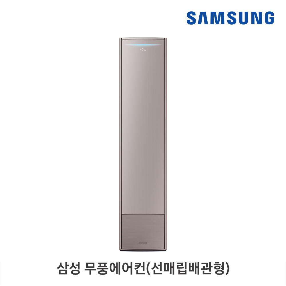 [삼성B2B] 무풍에어컨 무풍갤러리 청정 그레이/브라운 [선매립] AF19TX772FFY